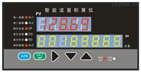 質優價廉優惠促銷液體流量累積積算控制儀