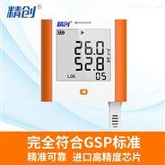 溫度記錄儀gsp-8大屏實驗室倉庫車間藥店
