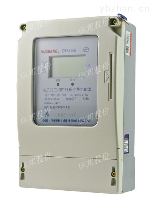DTSY866-三相四线预付费电能表一表一卡