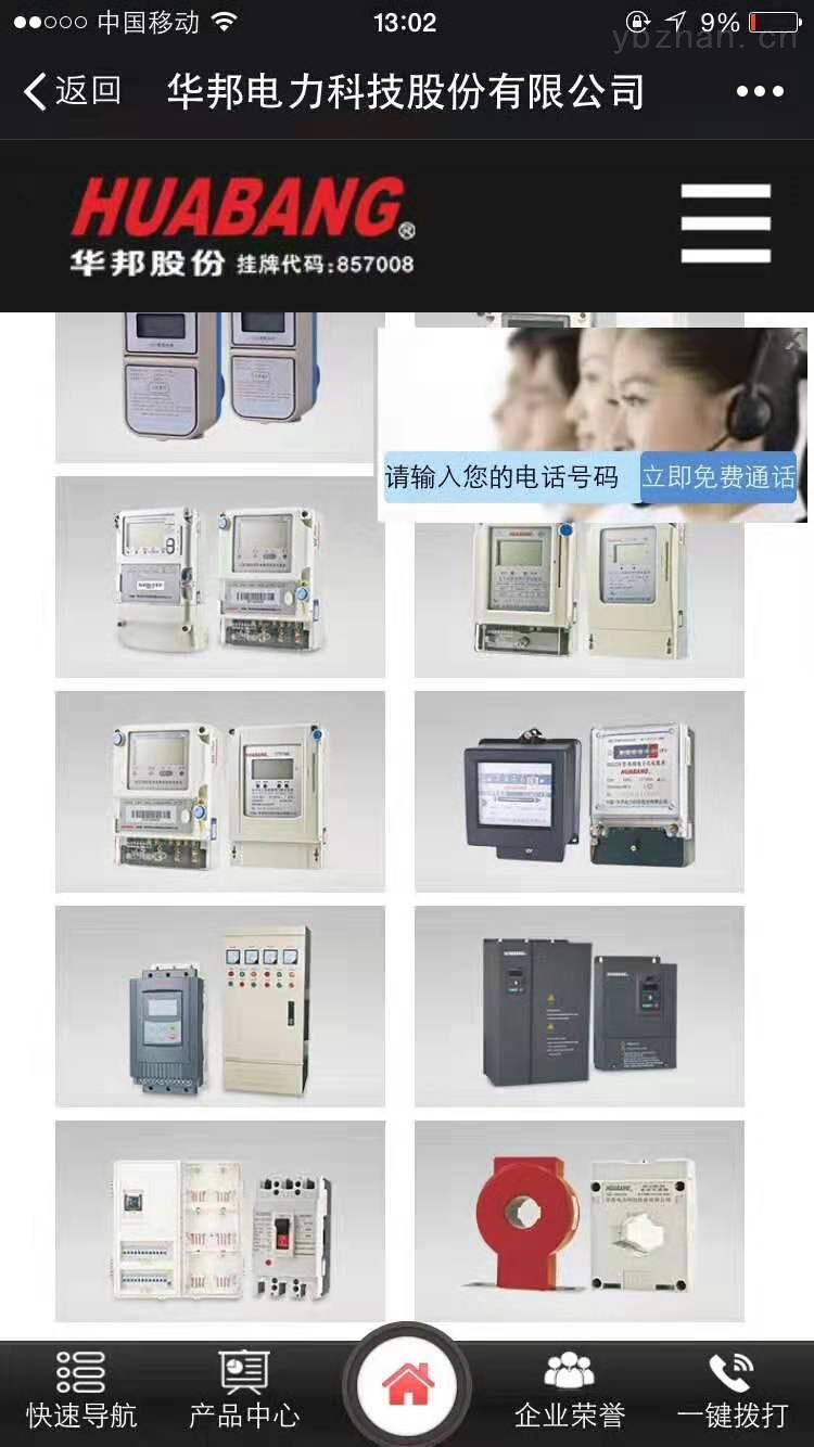DTSY866-三相四线预付费水电一卡通智能仪表