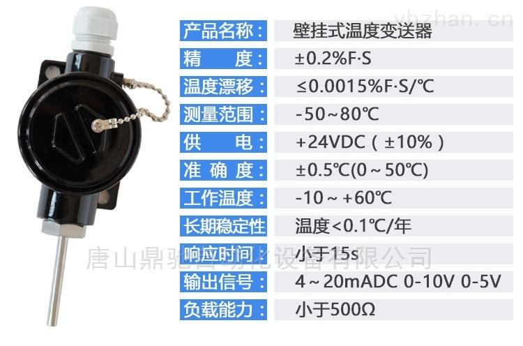 SWT-B-壁挂式一体型温度变送器