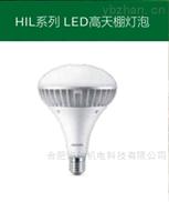LED灯泡85W E40飞利浦HIL系列LED高天棚灯泡
