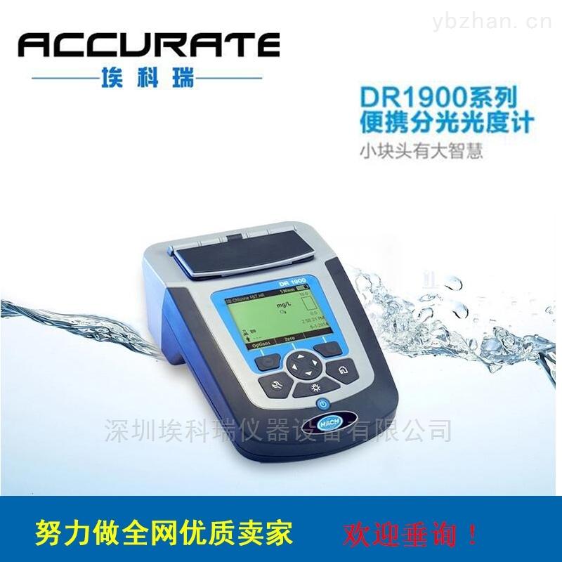 DR900-美國HACA哈希便攜式多參數比色計