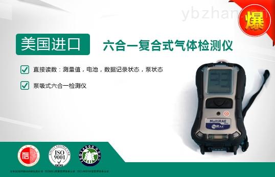 便攜式有毒有害氣體檢測儀華瑞PGM-62X8
