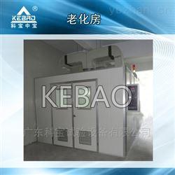 广州恒温老化房厂家