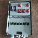 换气站壁挂式防爆照明动力配电箱