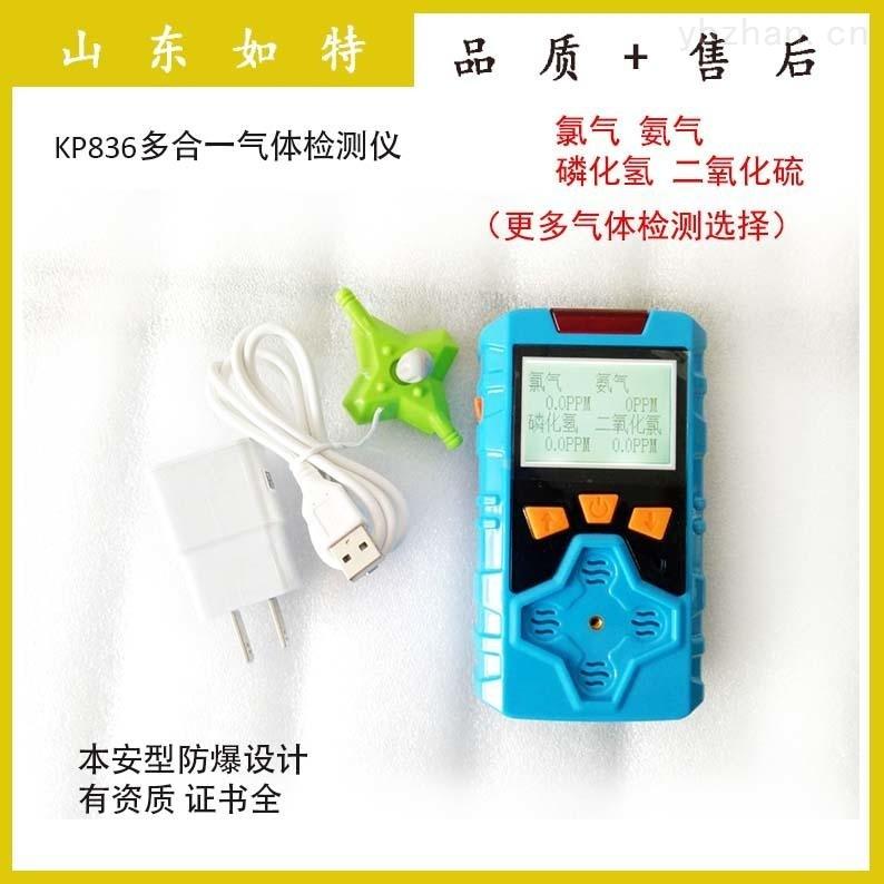 四合一气体检测仪kp836便携式气体报警仪