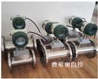 FXAO- LWQ型供應氣體渦輪流量計廠家銷售