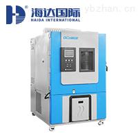 HD-E702-150可程式高低温湿热试验箱
