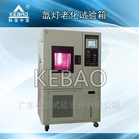 上海氙燈老化試驗箱