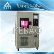 上海氙灯老化试验箱