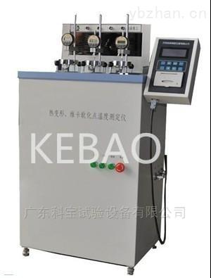 廣州熱變形維卡軟化試驗機
