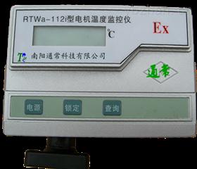 RTWa-112i-5,RTWa-112i-8-RTWa-112i-5電機溫度監控儀