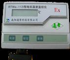 RTWa-112i-5電機溫度監控儀
