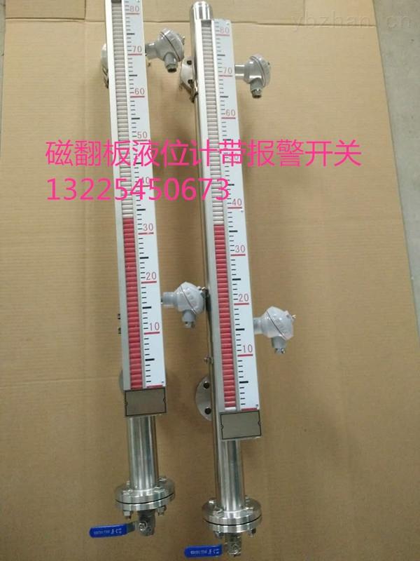 磁翻柱水位計 帶遠傳信號 上下限報警