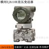 横河压力变送器EJA110E差压系列