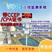 voc在线监测设备价格