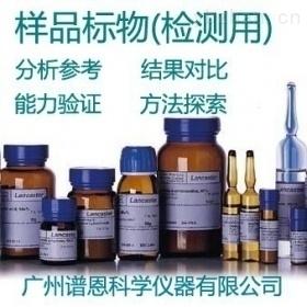 甲醇中三氯乙烯溶液标准物质