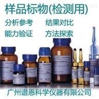 甲醇中甲萘威溶液標準物質