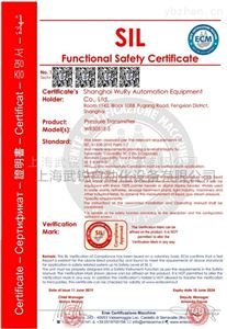 SILfunctional  safet  certific