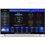 深圳智慧環保型室內空氣質量檢測儀