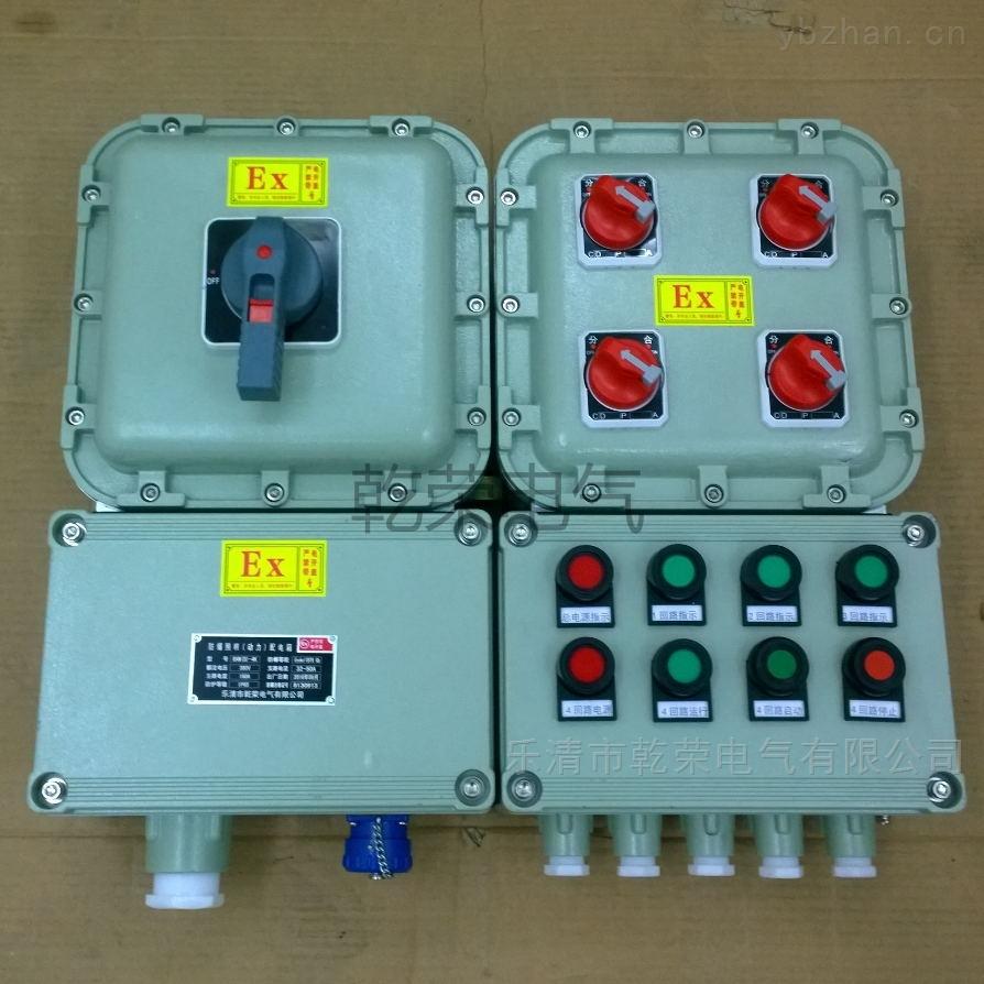 一用一备用双电源切换防爆开关箱