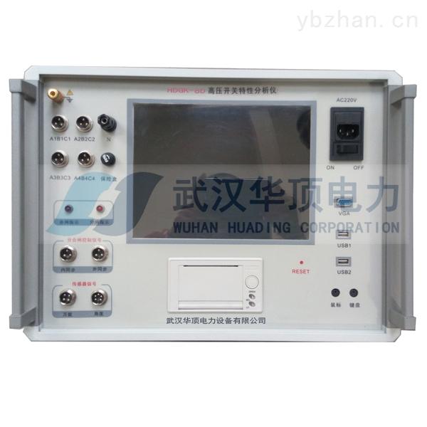 內蒙古高壓開關動作特性測試儀廠商