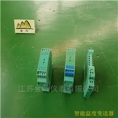 導軌式智能隔離器、配電器、溫度變送器