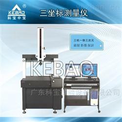 深圳三坐標測量儀
