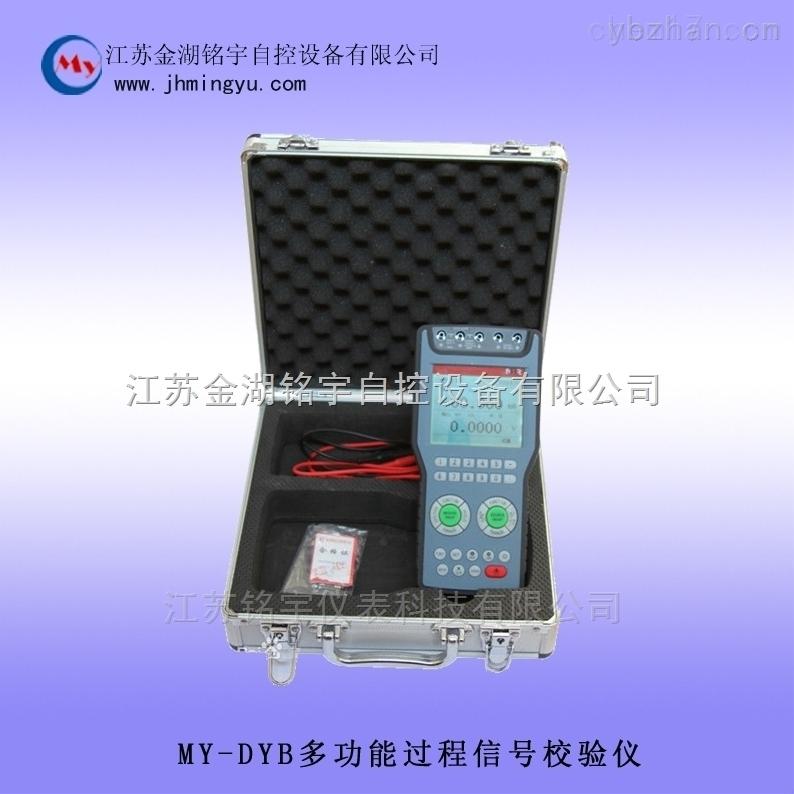 MY-DYB-多功能過程信號校驗儀