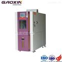 高低温湿热试验箱,大型低温箱