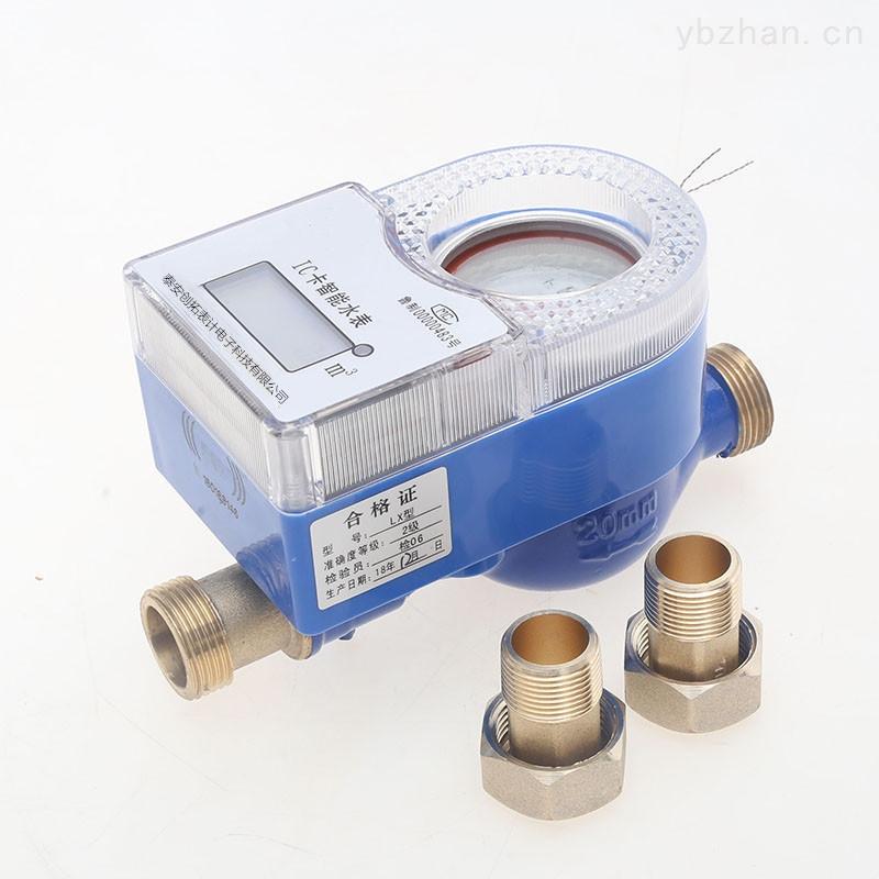 CTLX-長沙智能ic卡水表-預付費水表-遠傳水表