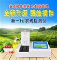 HM-NC24農藥檢測儀價格
