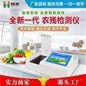 HM-NC24-高質量農藥殘留檢測儀