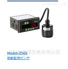 銷售正品Showa-sokki昭和測器振動傳感器