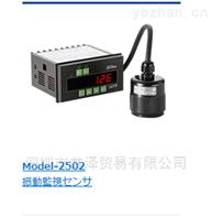 2502销售正品Showa-sokki昭和测器振动传感器
