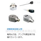 深圳井澤Showa-sokki昭和加速度傳感器