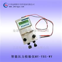 MY-YBS-ZK便携式真空校验仪压力表校准仪