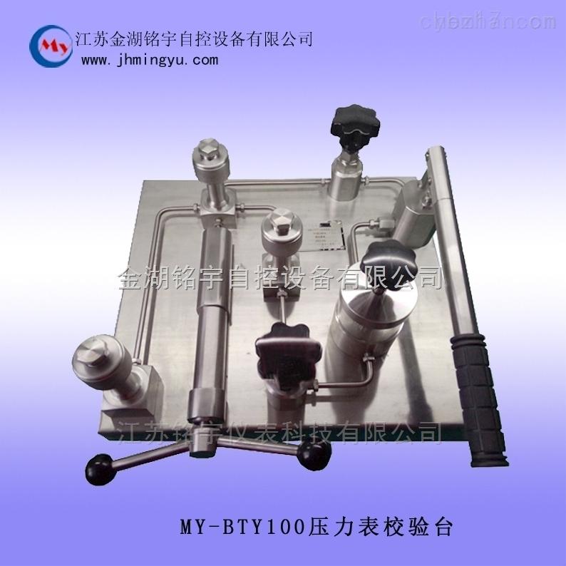 不锈钢压力校验台厂家出厂价格