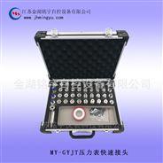 万能仪表转换接头组变送器校验仪表组件厂家