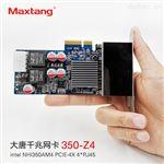 大唐PCI-E X4网卡POE四口E350-Z4视频采集卡