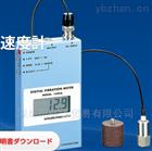 銷售日本Showa昭和簡易沖擊振動加速度計