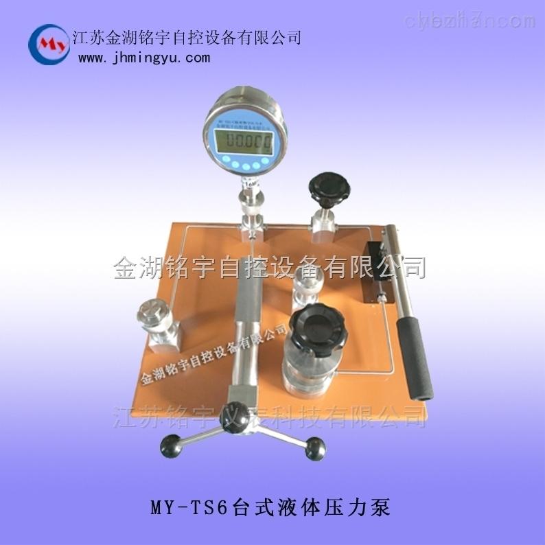 MY-TS6-臺式液體檢測臺液壓壓力源價格 質美價廉