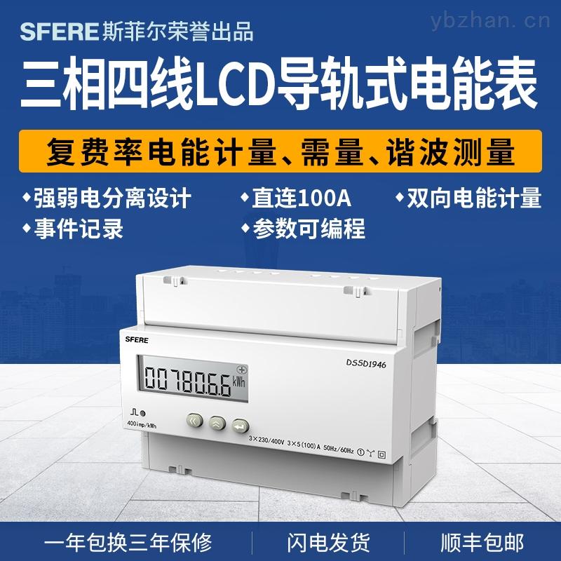 三相四线电子式多功能电能表供应商