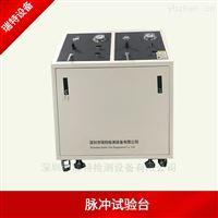 冷凝器脉冲压力试验机-脉冲试验台