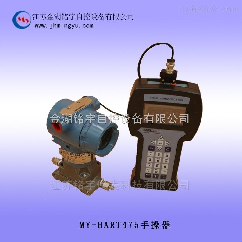 hart475-475HART手操器生產廠家