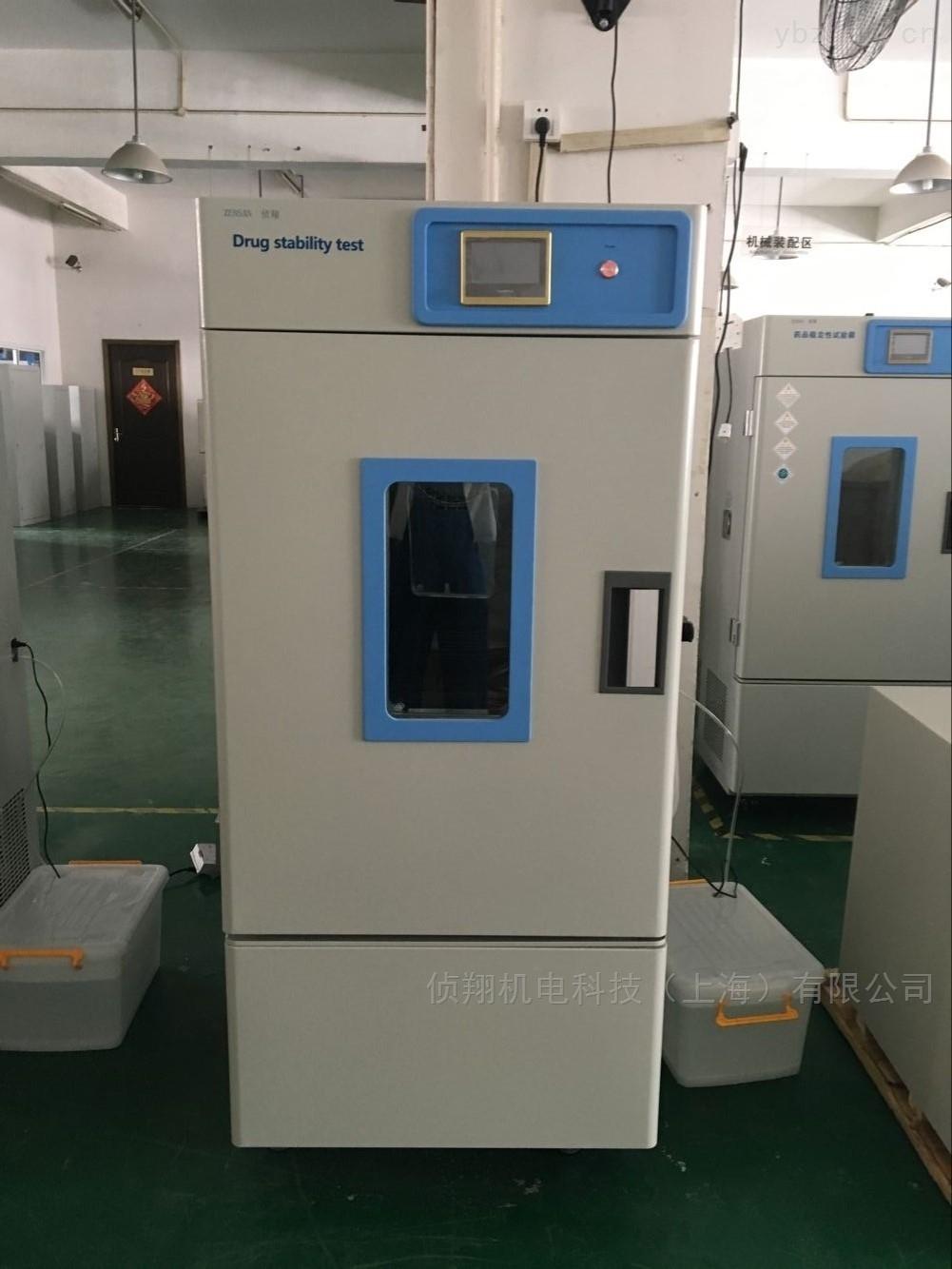 高低溫藥品穩定性試驗箱