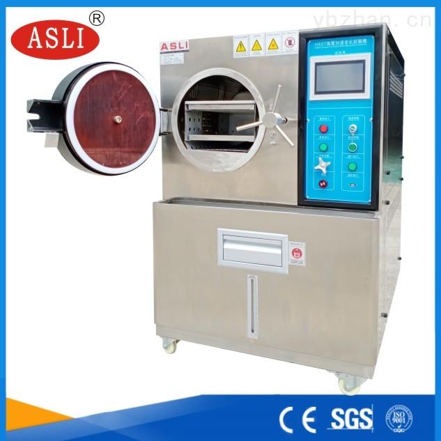 接线端子pct高压加速老化机