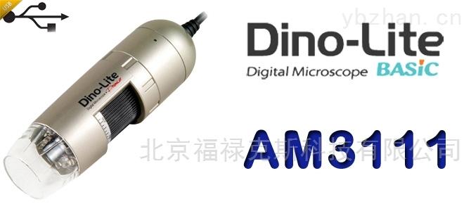 AM3111-AM3111便攜式拍照數碼顯微鏡