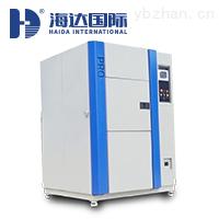 HD-E702中山高低温冲击试验箱